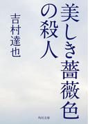 【期間限定価格】美しき薔薇色の殺人(角川文庫)
