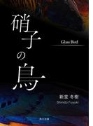 硝子の鳥(角川文庫)