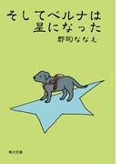 【期間限定価格】そしてベルナは星になった(角川文庫)