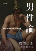 男性論(角川文庫)