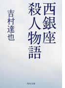 【期間限定価格】西銀座殺人物語(角川文庫)