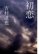 【期間限定価格】初恋(角川ホラー文庫)