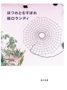 ほつれとむすぼれ(角川文庫)