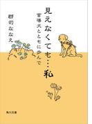 【期間限定価格】見えなくても…私 盲導犬とともに歩んで(角川文庫)