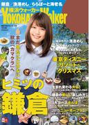 YokohamaWalker横浜ウォーカー 2015 11月号(Walker)