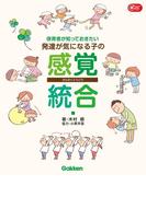 保育者が知っておきたい 発達が気になる子の感覚統合(Gakken保育Books)