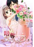 略奪ウエディング~結婚式で攫われたけどこの人誰!?(6)(恋愛ショコラ)