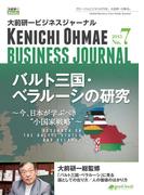 """【期間限定価格】大前研一ビジネスジャーナル No.7(バルト三国・ベラルーシの研究~今、日本が学ぶべき""""小国家戦略""""~)"""