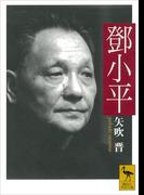 トウ小平(講談社学術文庫)