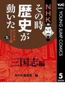 NHKその時歴史が動いた デジタルコミック版 5 三国志編(ヤングジャンプコミックスDIGITAL)