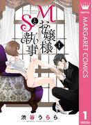 Mお嬢様とS執事 1(マーガレットコミックスDIGITAL)