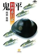 鬼平料理番日記(小学館文庫)(小学館文庫)
