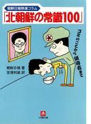 「北朝鮮の常識100」(小学館文庫)(小学館文庫)