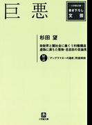巨悪(小学館文庫)(小学館文庫)
