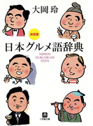 決定版 日本グルメ語辞典(小学館文庫)(小学館文庫)