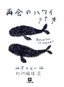 再会のハワイ(小学館文庫)(小学館文庫)