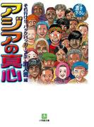 それ行け!!バックパッカーズ3 アジアの真心(小学館文庫)(小学館文庫)