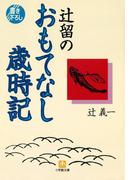 辻留のおもてなし歳時記(小学館文庫)(小学館文庫)