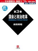 日本国憲法 検証 1945-2000 資料と論点 第3巻 国会と政治改革 (小学館文庫)(小学館文庫)