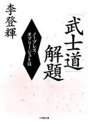 「武士道」解題(小学館文庫)(小学館文庫)