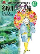 山梨の源流から羽田まで 多摩川なまず旅(小学館文庫)(小学館文庫)