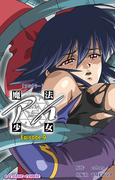 【フルカラー】魔法少女アイ Episode9(e-Color Comic)