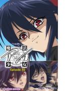 【フルカラー】魔法少女アイ Episode10(e-Color Comic)
