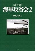 [証言録]海軍反省会 2