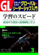 GL 日本人のためのグローバル・リーダーシップ入門 第3回(PHP電子)