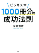 ビジネス本1000冊分の成功法則