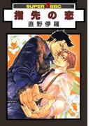 指先の恋(スーパービーボーイコミックス)