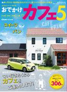 おでかけカフェ5(流行発信MOOK)