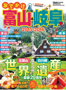 おでかけ富山&岐阜2015-2016(流行発信MOOK)