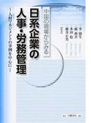 中国の現場からみる日系企業の人事・労務管理 人材マネジメントの事例を中心に