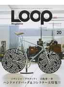 LOOP Magazine vol.20 ジテンシャ×グラフィティ 自転車×車 ハンドメイドバッグ&コレクター