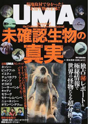 UMA未確認生物の真実 現地取材で分かった!未知生物の正体!! (DIA Collection)