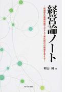 経営論ノート 経営学の基礎知識でポスト工業化時代の経営を考える