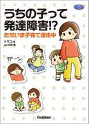 【全1-2セット】うちの子って発達障害!?(ヒューマンケアブックス)