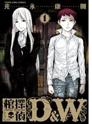 【全1-2セット】棺探偵 D&W(YKコミックス)