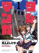 【全1-4セット】ダムマンガ(YKコミックス)