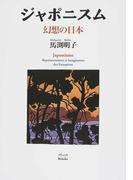 ジャポニスム 幻想の日本 新版