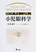 小児眼科学