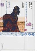 匈奴 古代遊牧国家の興亡 新訂版 (東方選書)