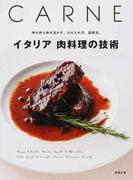 イタリア肉料理の技術 肉の持ち味を活かす、火の入れ方、調理法。