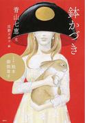 鉢かづき (〈現代版〉絵本御伽草子)