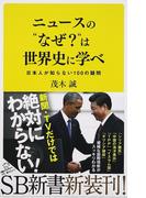 """ニュースの""""なぜ?""""は世界史に学べ 1 日本人が知らない100の疑問"""