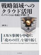 戦略領域へのクラウド活用 イノベーションを起こす使い方 AWS事例を中心に「攻めのIT」を切り拓く