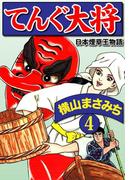 横山まさみち傑作集 てんぐ大将(4)