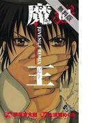 【期間限定 無料お試し版】魔王 ジュブナイルリミックス 1(少年サンデーコミックス)