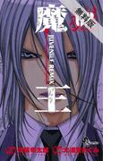 【期間限定 無料お試し版】魔王 ジュブナイルリミックス 2(少年サンデーコミックス)